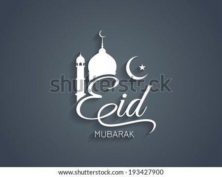 creative eid mubarak text
