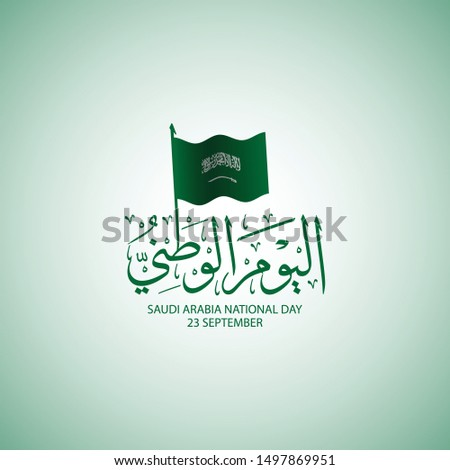 "Creative Greeting Card of Saudi Arabia National Day in 23 September with Arabic Calligraphy and wave flag, the script mean""Saudi Arabia National Day in 23 September"""