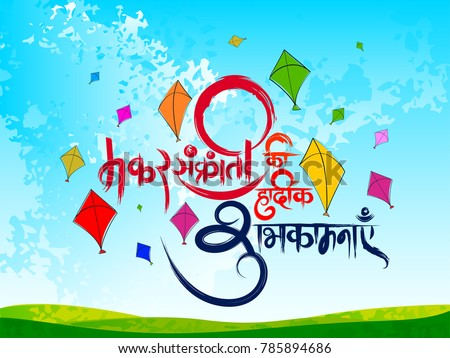 Makar Sankranti Greeting Template Download Free Vector Art Stock