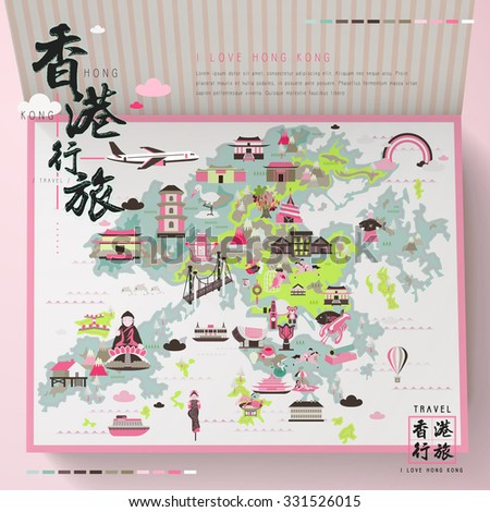 creative hong kong travel book
