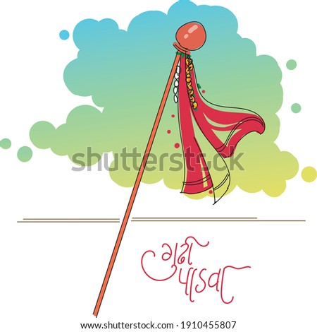 Creative illustration, calligraphy Banner Or Poster of Occasion Gudi Padwa Celebration (Lunar New Year) Background.