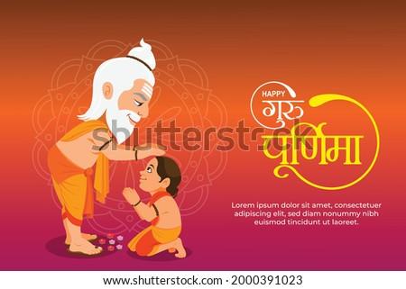 Creative illustration of Guru purnima, with hindi text Guru purnima. Сток-фото ©