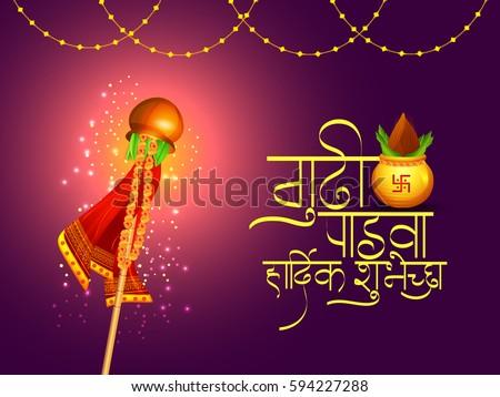 Gudi padwa illustration download free vector art stock graphics creative lettering design gudi padwa hardik shubhechha greeting card background m4hsunfo
