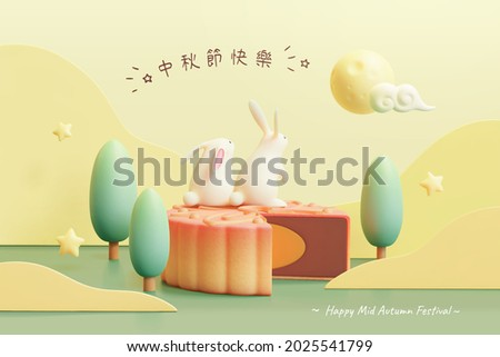 Creative Mid Autumn Festival or Chuseok greeting card. 3d illustration of two rabbits sitting on a moon cake and watching the full moon. Translation: Happy Mid Autumn Festival. Сток-фото ©