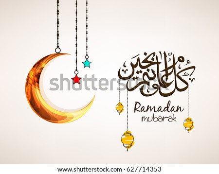 creative moon with islamic
