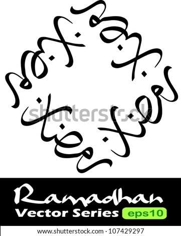 Creative Ramadan name vector repetition in thuluth arabic calligraphy style. Ramadan is a holy fasting month for Muslim/Moslem.It is also referred as Ramadhan or Ramazan in different countries