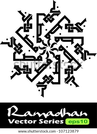 Creative repetition of Ramadan in kufi fatimi arabic calligraphy style (vector). Ramadan/Ramadhan/Ra mazan is a holy fasting month for Muslim/Moslem.