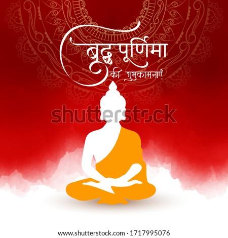 creative vector, banner or poster for Happy Vesak Day or Buddha Purnima with Hindi Text Buddha Purnima ki Hardik Shubhkamnaye meaning Heartiest wishes for Buddha Purnima , Indian Festival concept.
