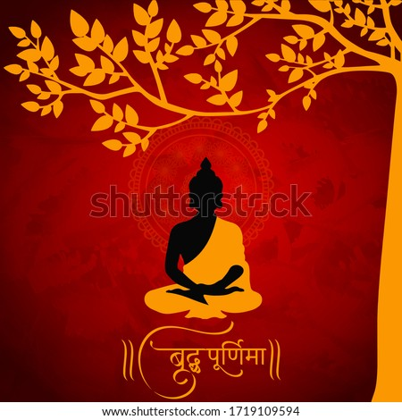 creative vector, banner or poster for Happy Vesak Day or Buddha Purnima with Hindi Text Buddha Purnima calligraphy , Indian Festival concept.  Stockfoto ©