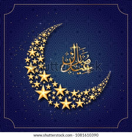 Crescent moon decorated with golden stars and arabic calligraphy text Eid Mubarak on blue seamless patterned background.
