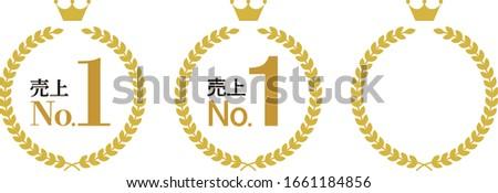 Crown Number of Laurel.Japanese translation is 'No.1 sales.' Сток-фото ©