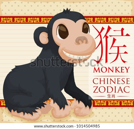 Cute and smiling chimpanzee, representing the Chinese Zodiac animal for monkey (written in Chinese calligraphy).