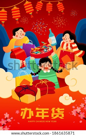 Cute Asian family holding boxes and bags, concept of Spring festival celebration, Translation: Chinese new year shopping and purchasing