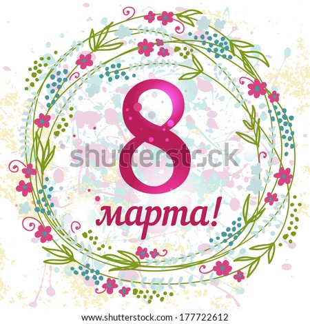 Cute card for 8 march International Women's Day Floral frame