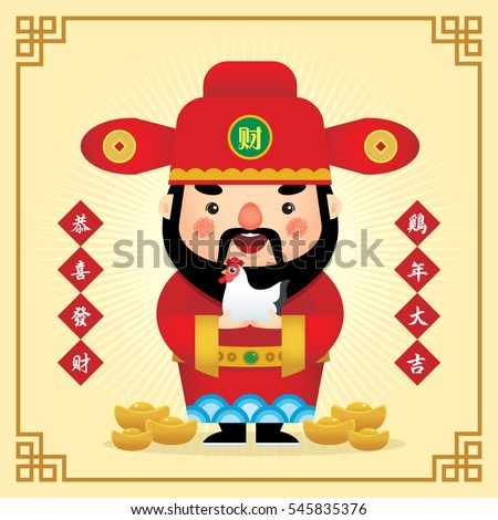 cute cartoon chinese god of