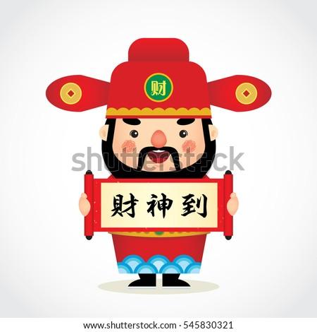 cute cartoon chinese god of