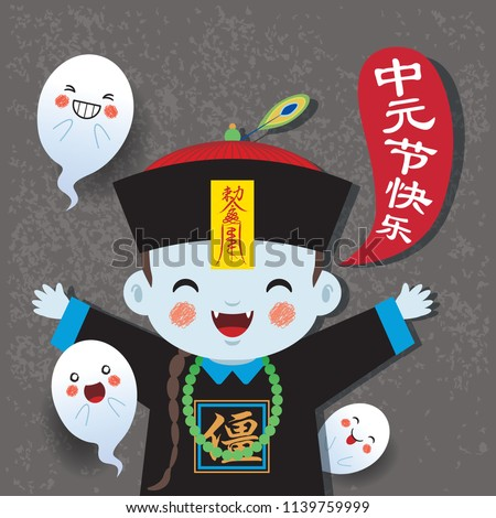 Cute cartoon chinese zombie or vampire with ghost in flat vector illustration. Chinese ghost festival cartoon character.  (caption: Happy Zhong Yuan Jie)
