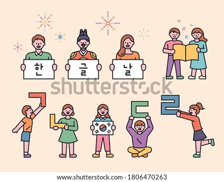 Cute children are holding the Korean alphabet. flat design style minimal vector illustration. Translation : Korean letter