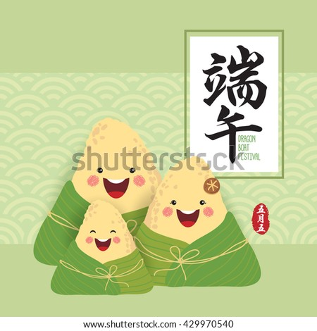 cute chinese rice dumplings