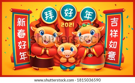Cute cow family paying a Chinese new year visit, Translation: Wishing you good fortune in 2021, May all your wishes come true