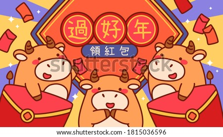 Cute cow holding red envelopes to celebrate Chinese new year, Translation: Happy Chinese New Year, Receive red envelope