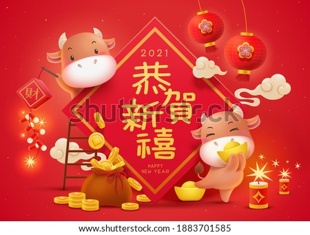 Cute cows holding gold ingot and firecrackers next to the giant doufang, Chinese translation: Best wishes for the year to come Stock photo ©