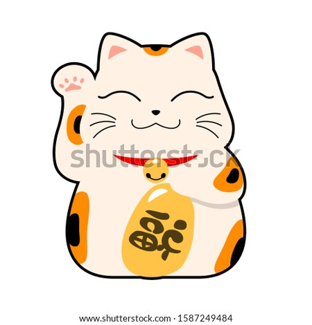 cute fat lucky cat with fortune
