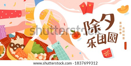 Cute flat illustration of people cheers, concept of celebrating Spring Festival, Translation: New Year's Eve reunion, Welcome the new year with happiness