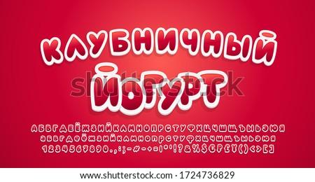 cute food alphabet sweet red