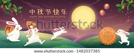 Cute Mid autumn festival banner with jade rabbit carrying mooncake and admiring the full moon, Happy holiday written in Chinese words