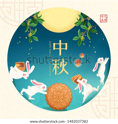 Cute Mid autumn festival illustration with jade rabbit carrying mooncake, Happy moon festival written in Chinese words
