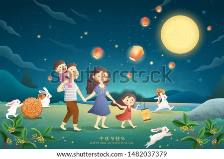 Cute Mid autumn festival poster with family admiring the full moon and sky lanterns together, Happy holiday written in Chinese words