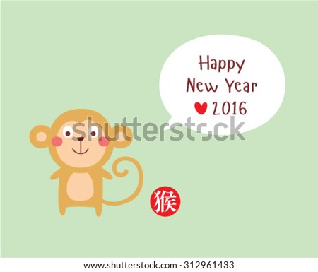 cute monkey happy new year greeting with chinese wording of monkey