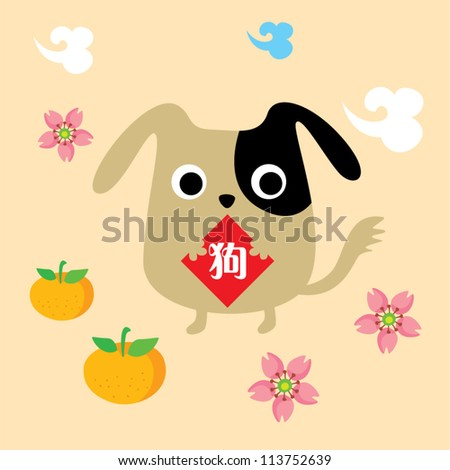 cute puppy chinese new year greeting