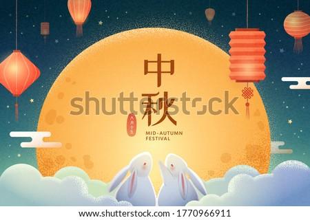Cute rabbit couple enjoying beautiful moon scene with festive lanterns, translation: Mid-Autumn Festival