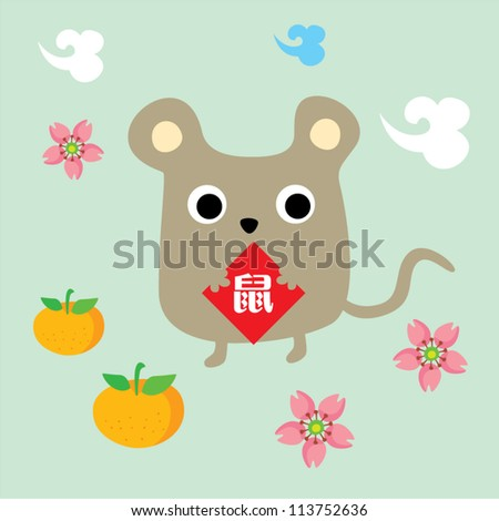 cute rat chinese new year greeting