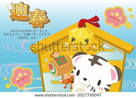 """Cute tiger 2022 New Year card""""Greeting the New Year,Thank you for your support during the last year. thank you again this year,New Year's Day,""""and """"tiger"""" is written in Japanese. Stock fotó ©"""