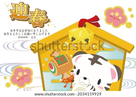 """Cute tiger 2022 New Year card""""Greeting the New Year,Thank you for your support during the last year. thank you again this year,New Year's Day,""""and """"tiger"""" is written in Japanese. White background. Stock fotó ©"""
