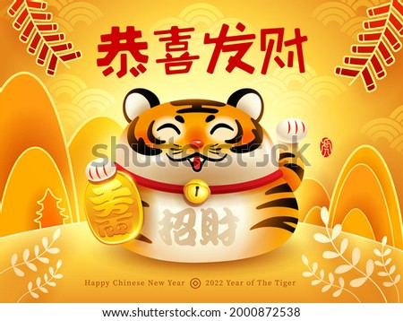 Cute tiger on oriental festive theme background. Happy Chinese New Year 2022. Year of the tiger. Translation- (title) Happy New Year (stamp) Tiger.