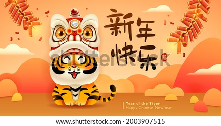 Cute tiger on oriental festive theme background. Happy Chinese New Year 2022. Year of the tiger. Translation- (title) Happy New Year (stamp) Good Fortune.