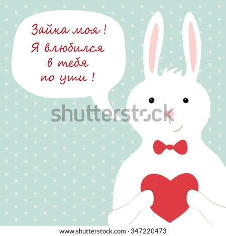cute hand drawn easter card with bunny egg and speech bubble with