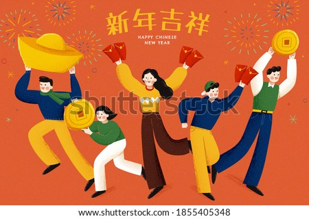 Cute young teenagers dancing together, illustration for party invitation or greeting card, Translation: Happy lunar new year