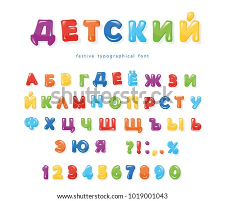 Cyrillic Colorful Font For Kids Festive Glance Letters And Numbers Birthday Advertising