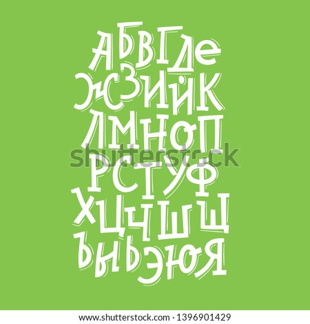 Cyrillic font. Russian alphabet. Vector letters