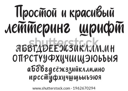 Cyrillic Russian font alphabet. Simple and Beautiful lettering font text. Lettering style calligraphy handwritten script. Simple vector letters