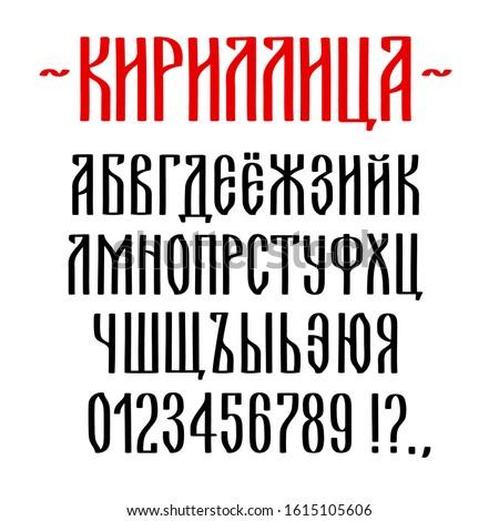 cyrillic script  old russian