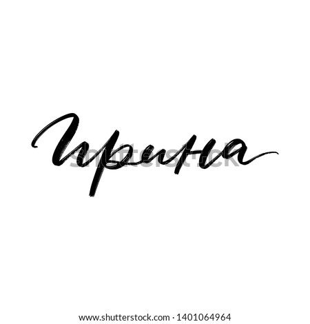 cyrillic woman's name lettering