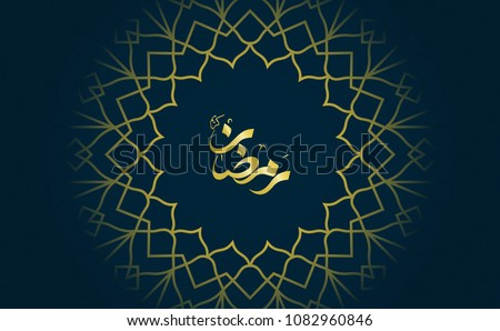 Dark Theme Ramadan Kareem Greeting card. Stylish Gold Ornament. Traditional Islamic Geometric Floral Pattern on Background. Creative Arabic Calligraphy.