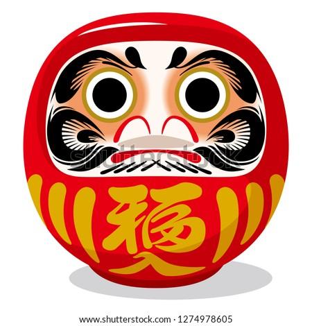 daruma is japanese wish doll