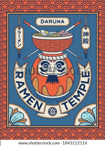 """Daruma japanese Ramen Noodles Temple vector design. Translation for the Japanese kanji on the left means """"Ramen"""" and """"Temple"""" on the right."""